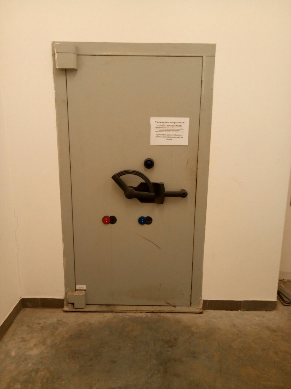 Вскрытие сейфа - дальний план
